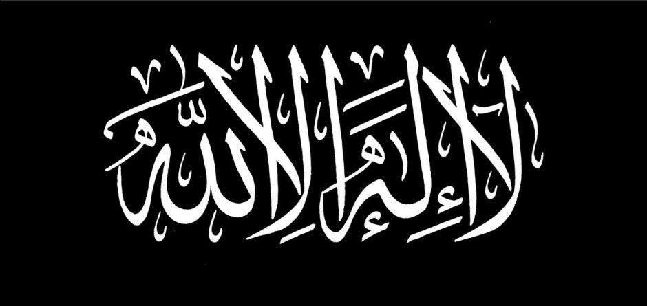 ﻛﻞ ﻋﺎﻡ ﻭﻧﺤﻦ ﻧﺸﻬﺪ ﺃﻧﻪ ﻻ ﺇﻟﻪ ﺇﻻ ﺍﻟﻠﻪ ﻭﺃﻥ ﻣﺤﻤﺪﺍ ﻋﺒﺪﻩ ﻭﺭﺳﻮﻟﻪ ﻭﺃﻥ ﺍﻟﻠﻪ ﻭﺍﺣﺪ ﺃﺣﺪ ﻭﻟﻴﺲ ﺛﺎﻟﺚ ﺛﻼ ﺛﺔ ﻭﻟﻢ ﻳﻠﺪ Shahada Islamic Calligraphy Allah Calligraphy