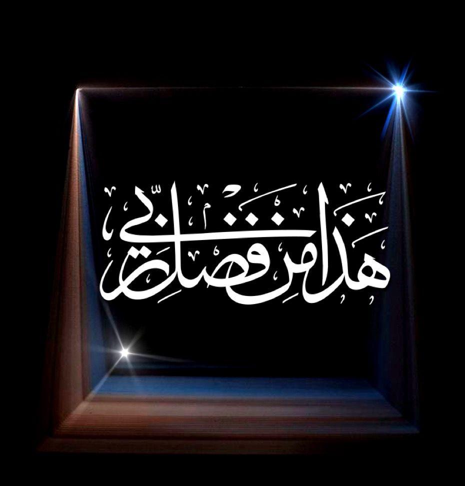 هذا من فضل ربي Islamic Calligraphy Neon Signs Home Decor Decals