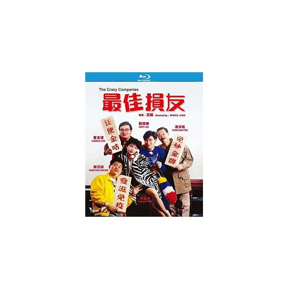 The Crazy Companies (Blu-ray)