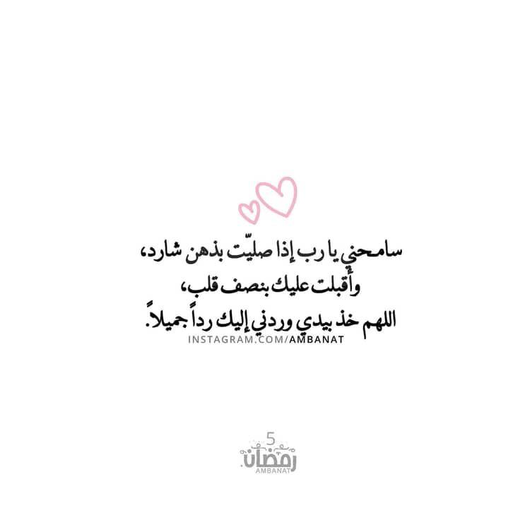 ٥رمضان Tumblr Weheartit Instagram Ambanat Ramadan Quotes Islamic Quotes Quran Quotes Inspirational