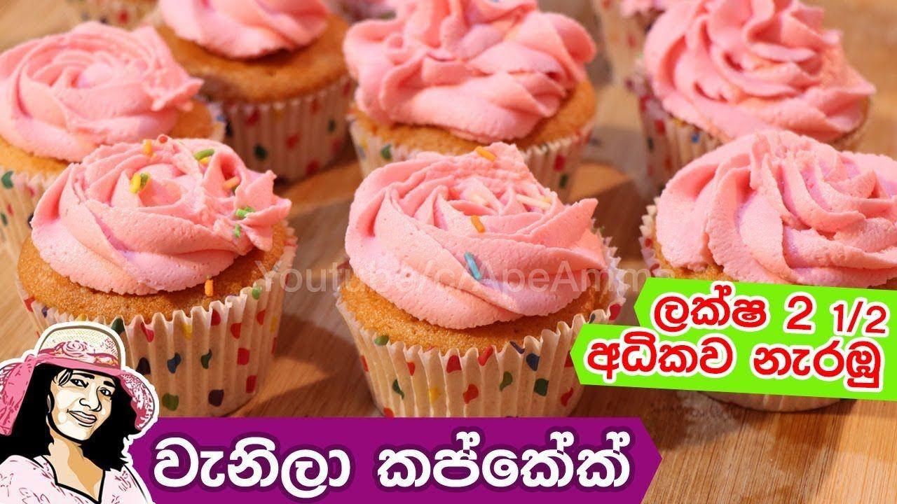 කප්කේක් ලේසියෙන් හදමු Easy Cupcakes recipe by Apé Amma ...