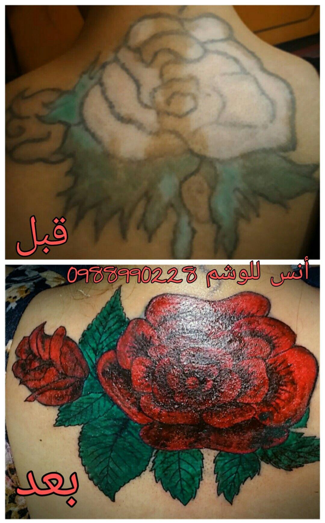 Pin By أنس للوشم Anas For Tattoo On تغطية تعديل وشم تاتو قديم Tattoos Cover Up