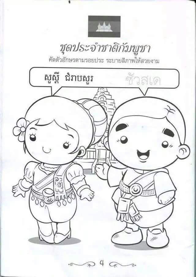 ป กพ นโดย รสน นท แก วมหาน ล ใน ก ส อส งคม งานฝ ม อเด ก งานฝ ม อจากกระดาษ วาดเข ยน