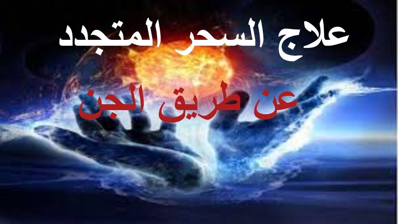 الرقية الشرعية علاج السحر المتجدد عن طريق الجن للمزيد من الفيدوهات الاسلامية Https Goo Gl Zi8zzf افضل رقية شرعية Https Solutions Poster Movie Posters