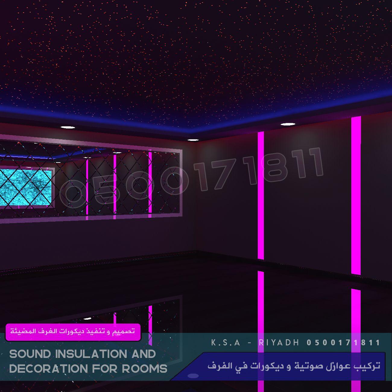 عزل صوت و ديكورات مضيئة الرياض Room Decor Alaia