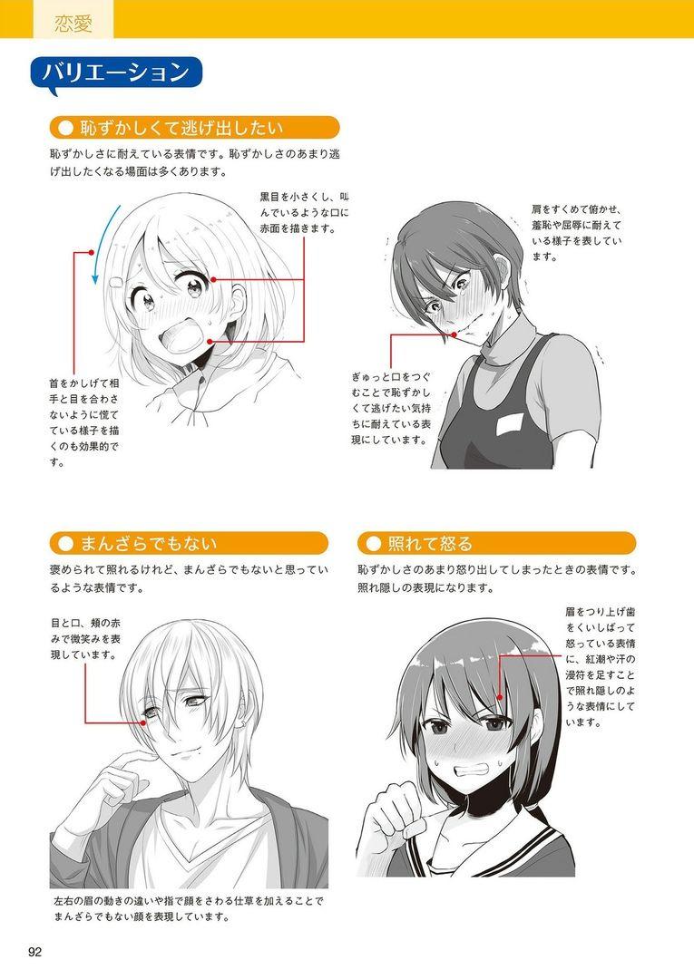 デジタルイラストの 表情 描き方事典 デジタルイラスト 表情 描き方 イラスト