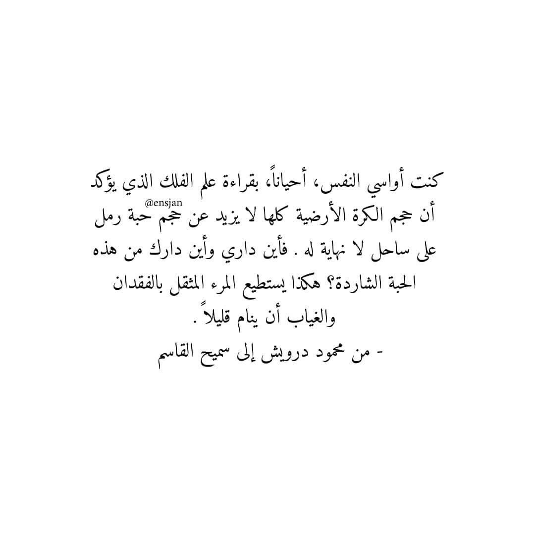 Pin By Ansam Rihawi On كتابات Arabic Love Quotes Quotes Words