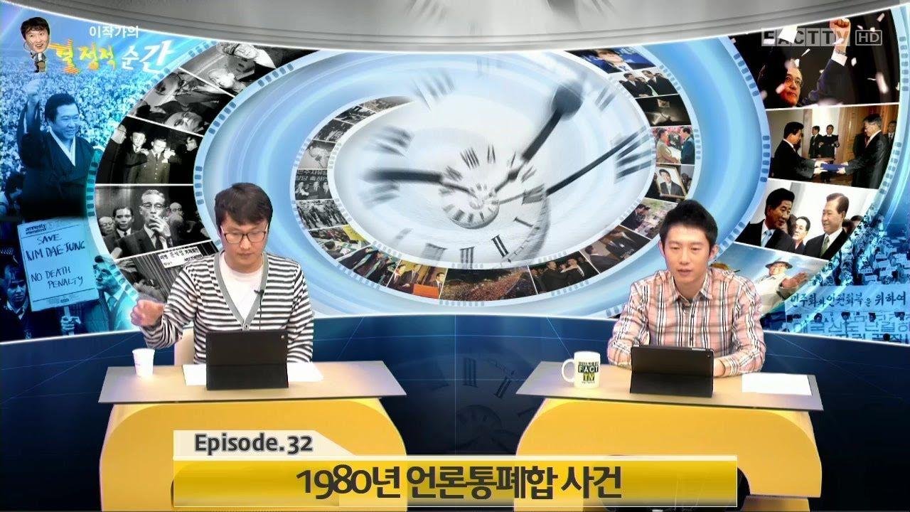 [팩트TV] 이작가의 결정적 순간 32회-1980년 언론통폐합 사건