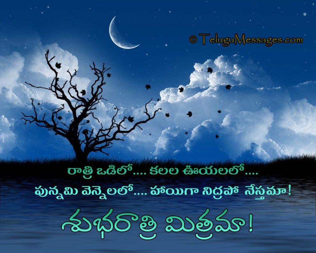 50 Good Night Kavithalu Quotes In Telugu Hd Images Good Night