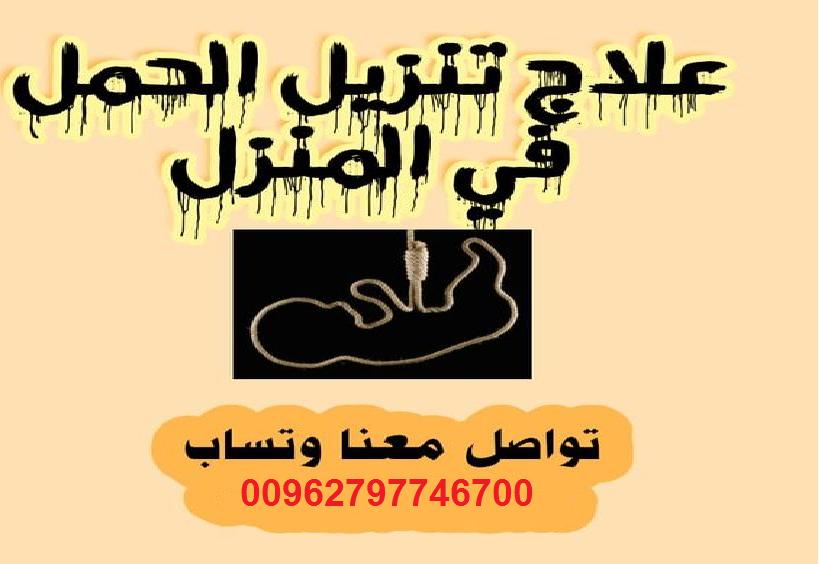 صيدلية تبيع حبوب الإجهاض 00962797746700 Tech Company Logos Company Logo Uig