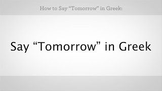 """How to Say """"Tomorrow"""" in Greek 