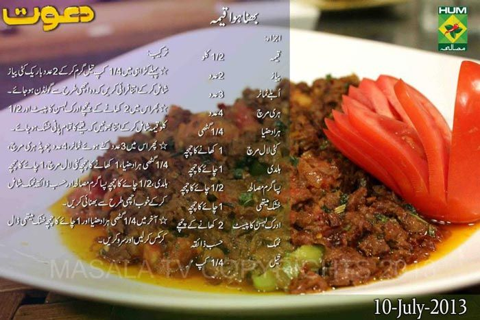 Bhuna Huwa Keema Urdu English Recipe By Chef Zakir Dawat