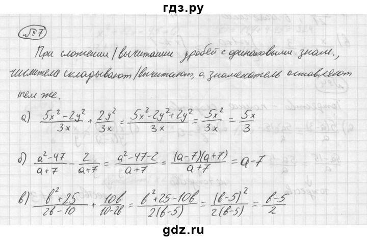 Гдз по алгебре с а теляковского бесплатно