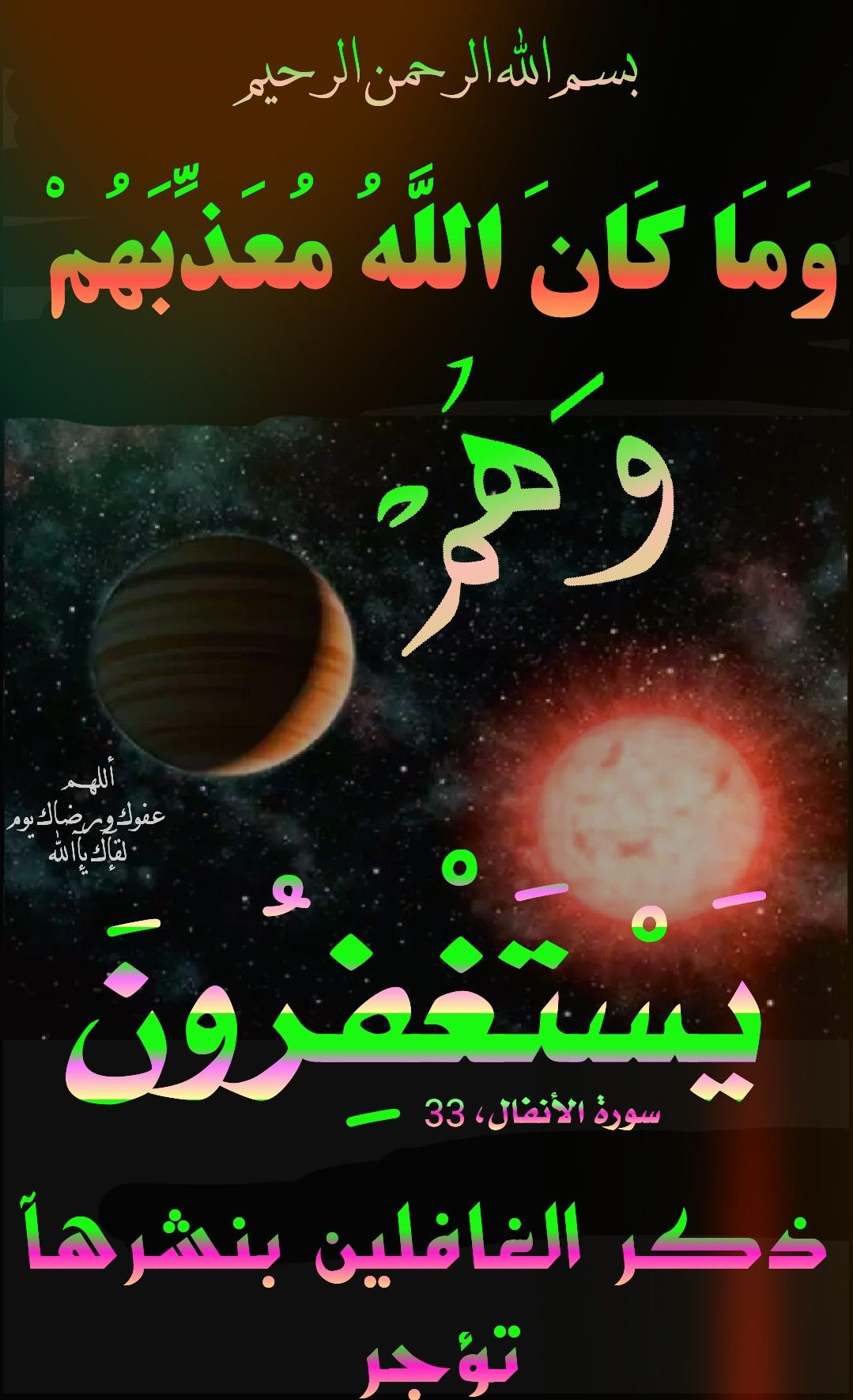 Ya Rab 3afwak Wa Ridhak ISLAM Pinterest