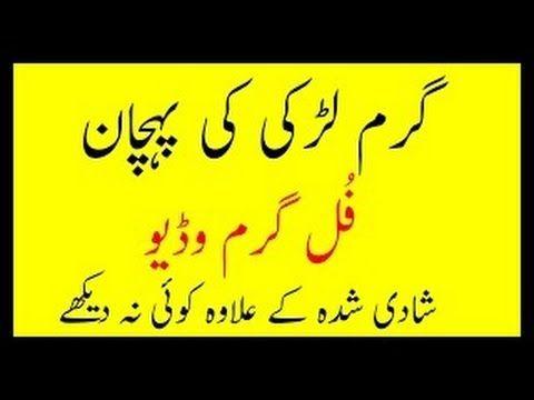 Sexy Kahani in Urdu schreiben