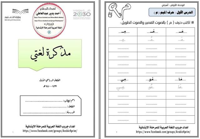 مذكرة لغتى المساعدة فى اللغة العربية للصف الاول الابتدائى ترم اول 2019 Language First Grade Arabic Language