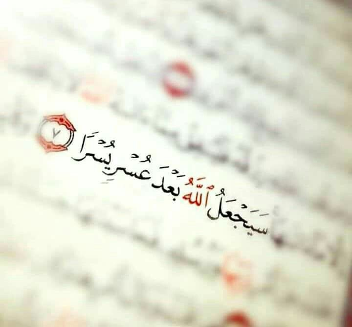 ان بعد العسر يسرا Quran Book Quran Quotes Love Quran Quotes