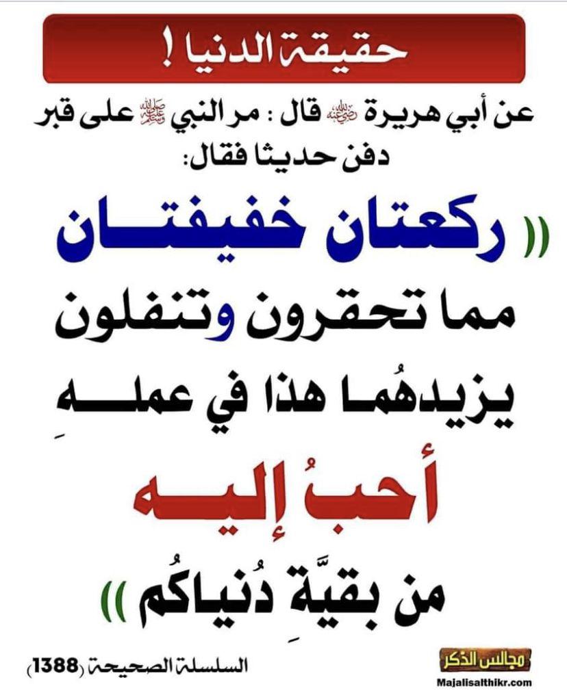 بيان ق يمة الطاعات وإن قل ت في الد نيا وع ظ م أجر ها في الآخ ر ة Hadith Quran Islam
