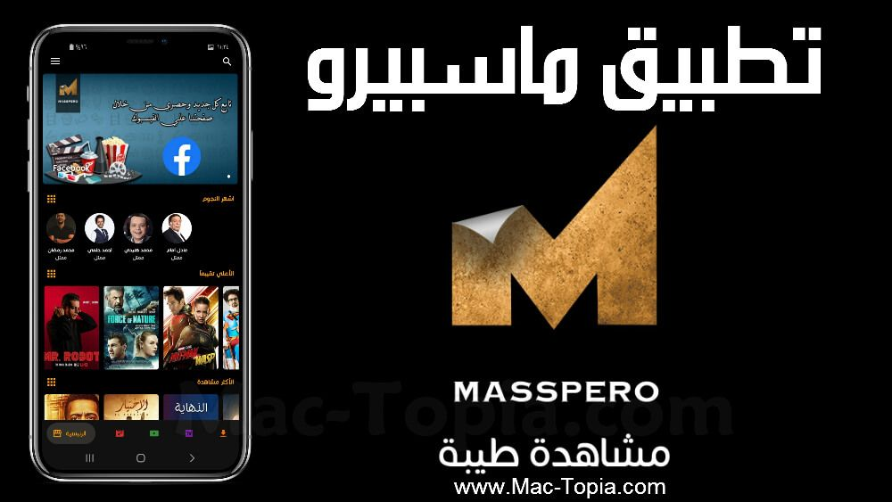 تحميل برنامج ماسبيرو Masspero لمشاهدة المسلسلات و الافلام العربية مجانا ماك توبيا Save
