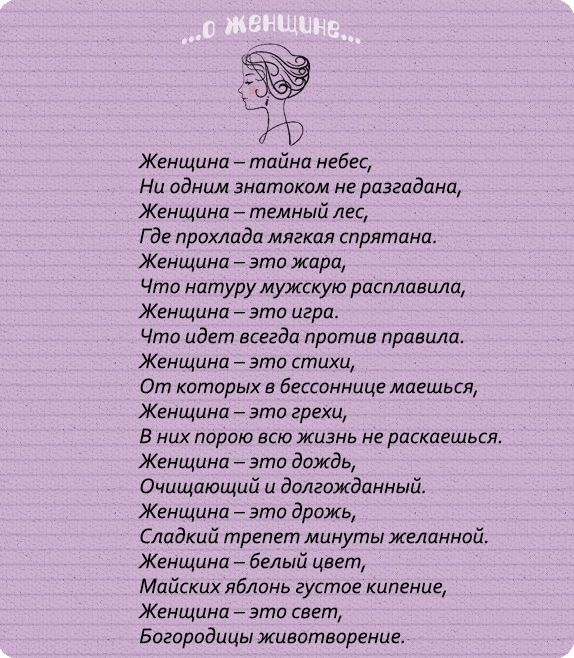 Стихи женщинам классики