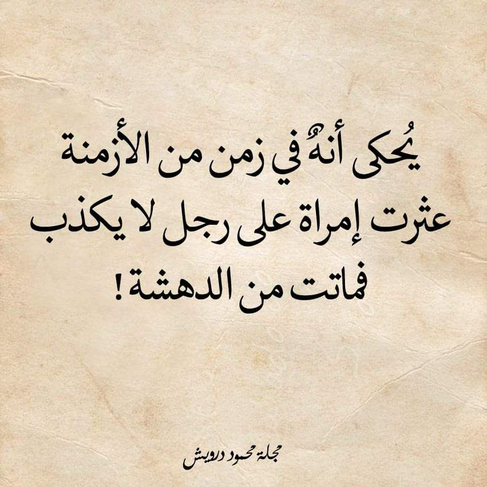 أ ض ـب ح م ن أ ل ن أ د ر أ ي ج ـأ د رج ـل أ ل أ ي ک ذب Poet Quotes Arabic Quotes Funny Quotes