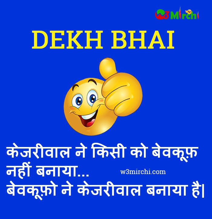 Bewkoof Kejriwal | Kejriwal funny, Funny thoughts, Jokes in hindi