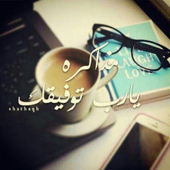 ربي توفيقك في اختباراتي Study Quotes Funny Quotes Arabic Quotes