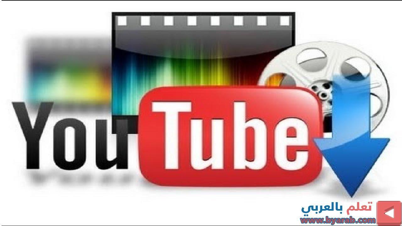 افضل 3 طرق سهلة لتحميل الفيديوهات من اليوتيوب Mp3 Mp4 ح 35 In 2020 Download Music From Youtube Youtube Youtube Videos