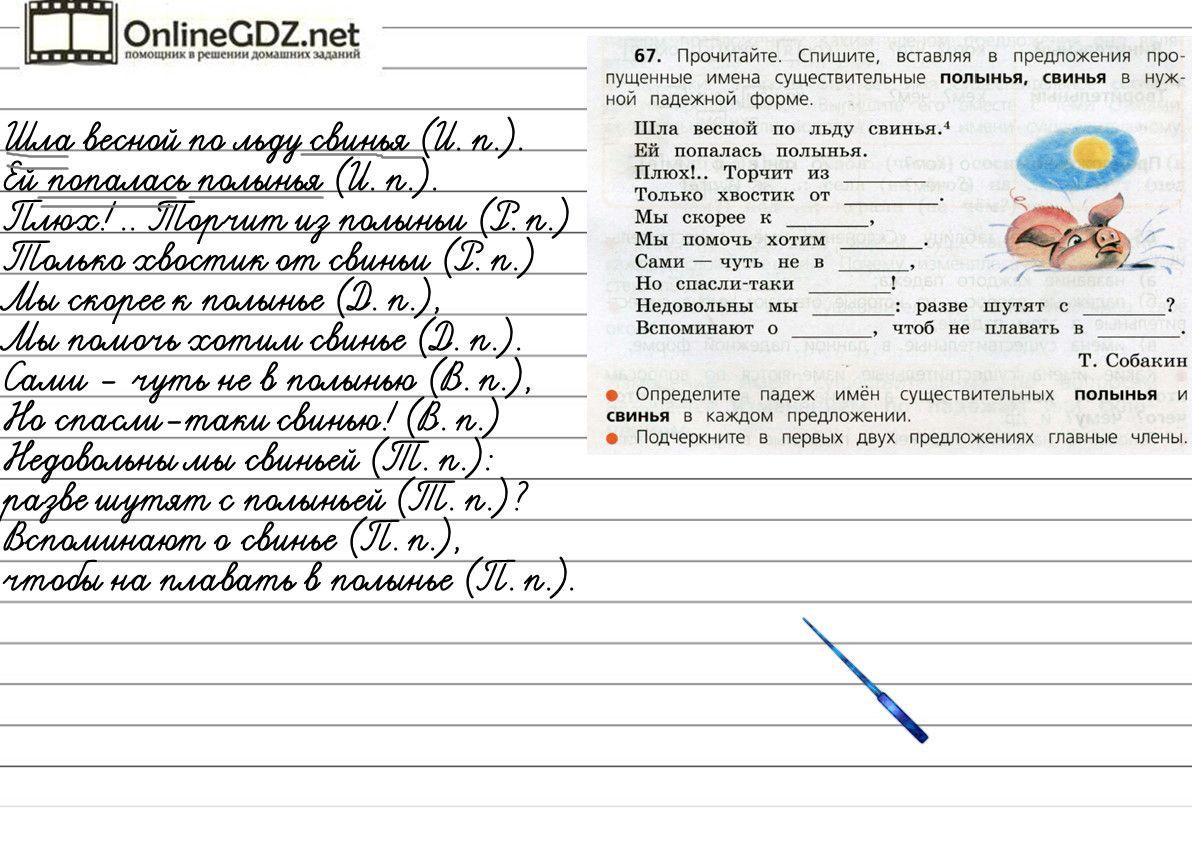 Как составлять адрес для продуктов информатика 4 класс школа