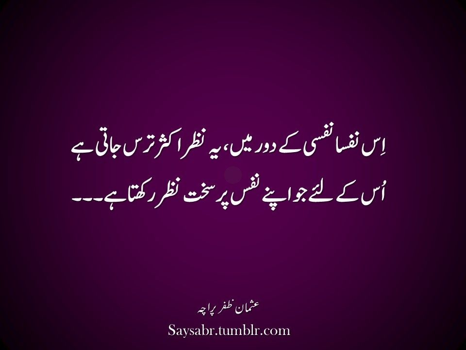 Pin by Usman Zafar Paracha on Islam | Urdu quotes