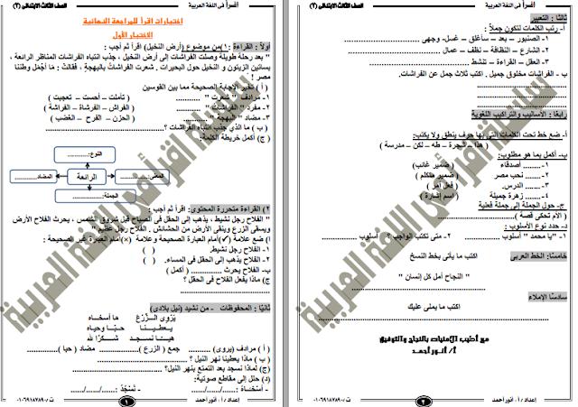 اختبارات سلسلة اقرا للغة العربية للثالث الابتدائى ترم ثانى 2018 طبقا للتعديلات الوزارية الجديدة Reading