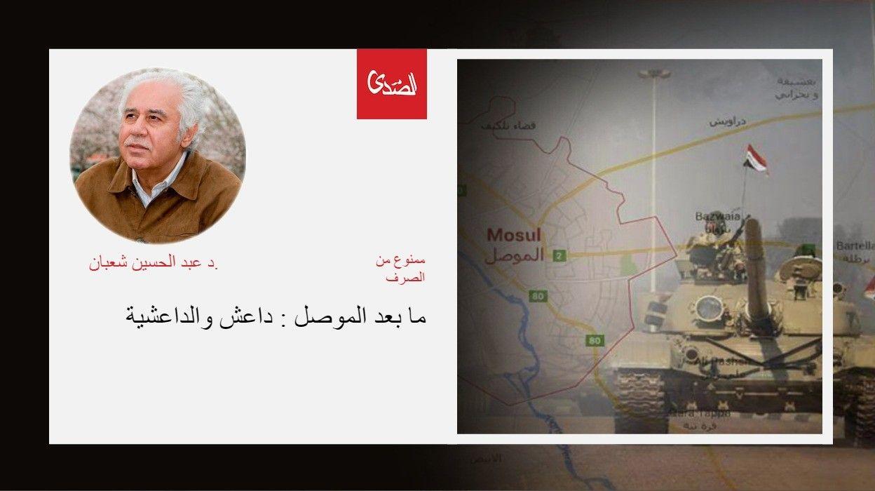 ما بعد الموصل : داعش والداعشية