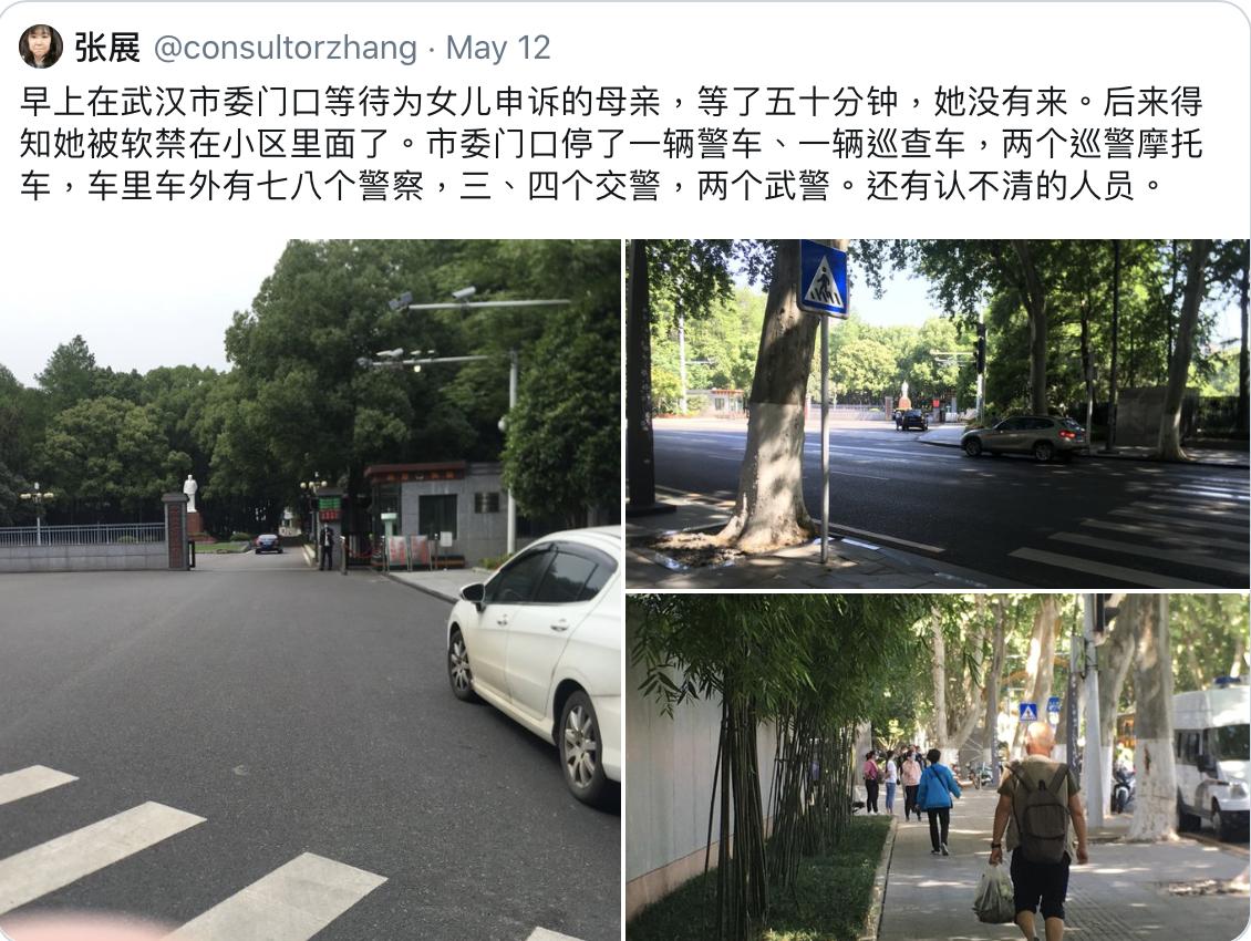 人权律师就张展案发声明谴责中共政治迫害 Road