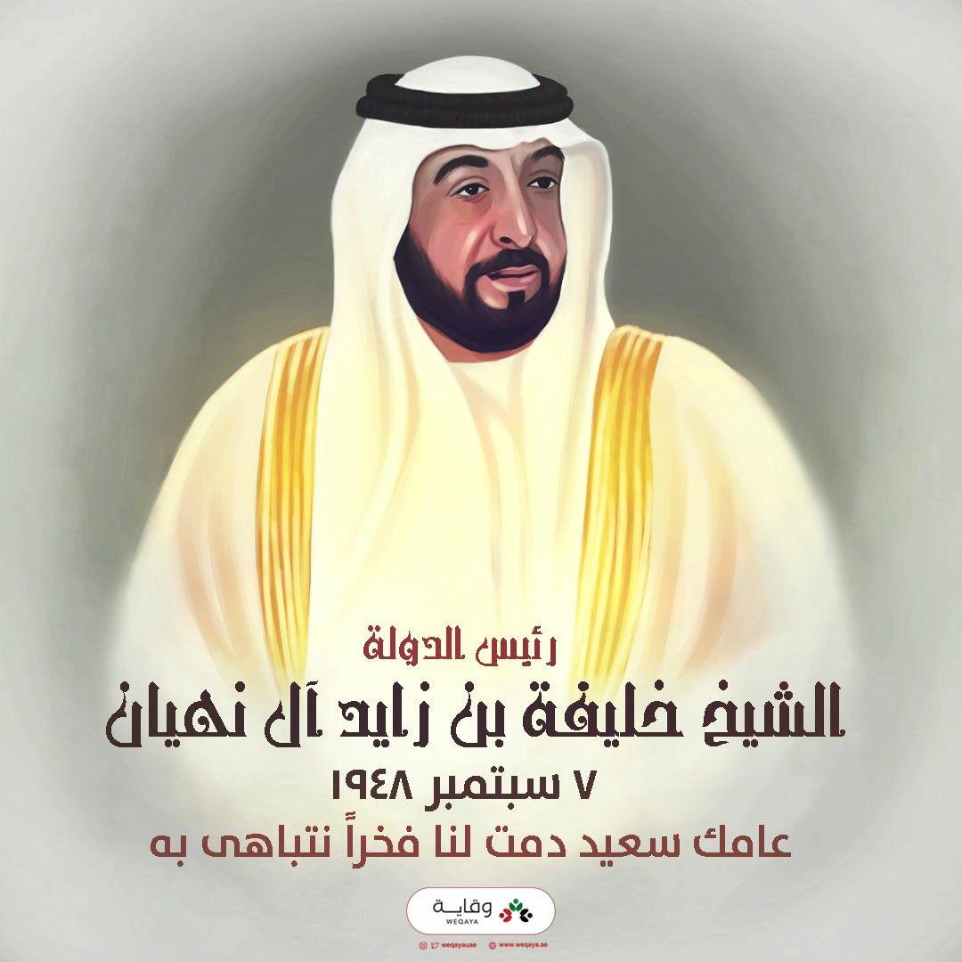 ميلاد رئيس الدولة الشيخ خليفة بن زايد آل نهيان Movie Posters Poster Movies