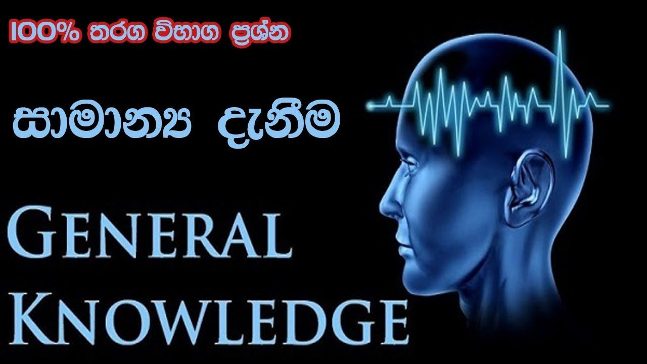 General Knowledge Questions and Answers in Sinhala ...