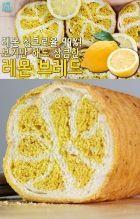 Visual popping!  Synchro rate 99%!  Making lemon bread
