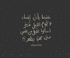 عندما يأتي المساء ونجوم الليل ت ن ثر إسألوا لليل عن نجمي متى نجمي يظهر عندما تبدو النجوم في السما مثل اللآلئ Wisdom Quotes Life Cool Words Wisdom Quotes