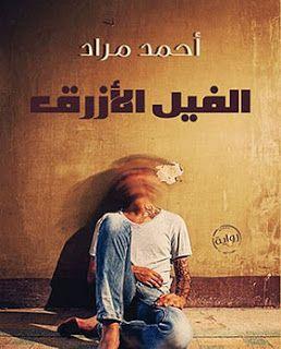رواية الفيل الأزرق Pdf أحمد مراد Http Www All2books Com 2017 06 Alfil Alazra9 Html Books Fiction Books Worth Reading Ebooks Free Books