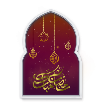 Calligraphy Ramadan Ramadan Kareem Ramadan Images Red Ramadan Mubarak Islamic Islam Islamic Pattern Islamic Frame Islamic Archi Ramadan Clip Art Ramadan Kareem