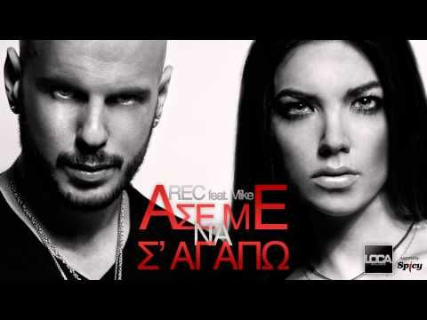 Rec Ase Me Na S Agapo Ase Me Na S Agapw Greek Music My Favorite Music Singer