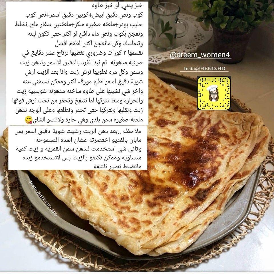 خبز التاوه Cooking Recipes Cooking Arabic Food