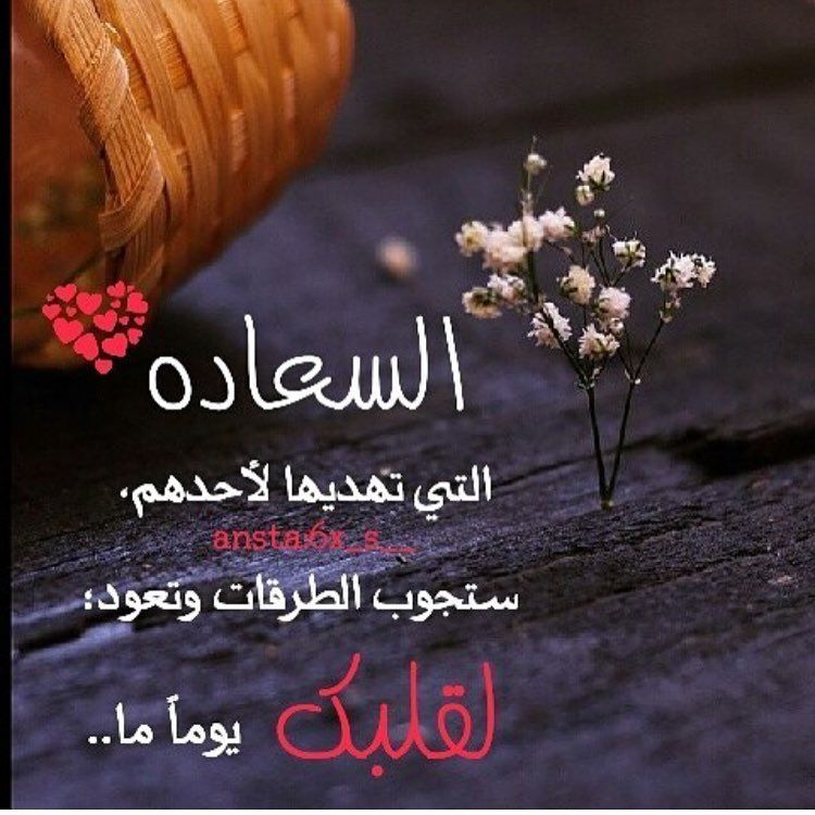 See This Instagram Photo By Joorrry156 22 Likes Instagram Posts Arabic Quotes Words