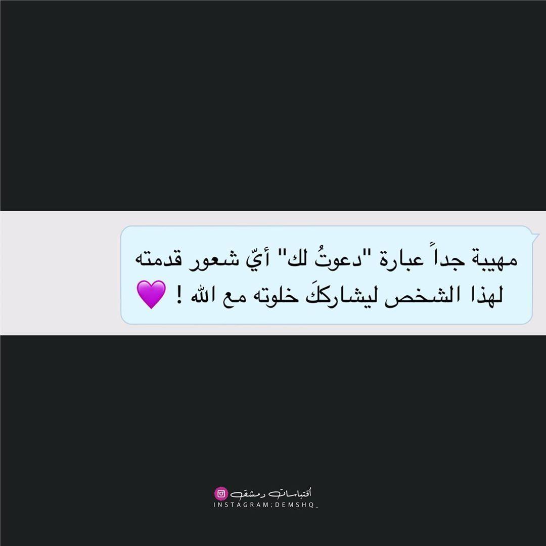 أي شعور أي شعور Follow Her Demshq Demshq Itssho2 Words Quotes Quotes Arabic Funny