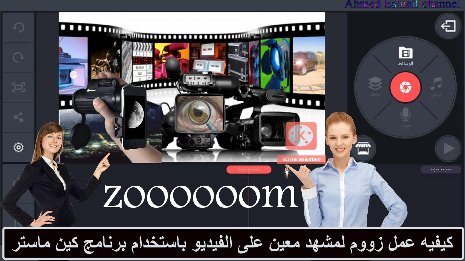 كيفية عمل زوم للفيديو او جزء من الفيديو باستخدام برنامج كين ماستر Kinemaster Aster