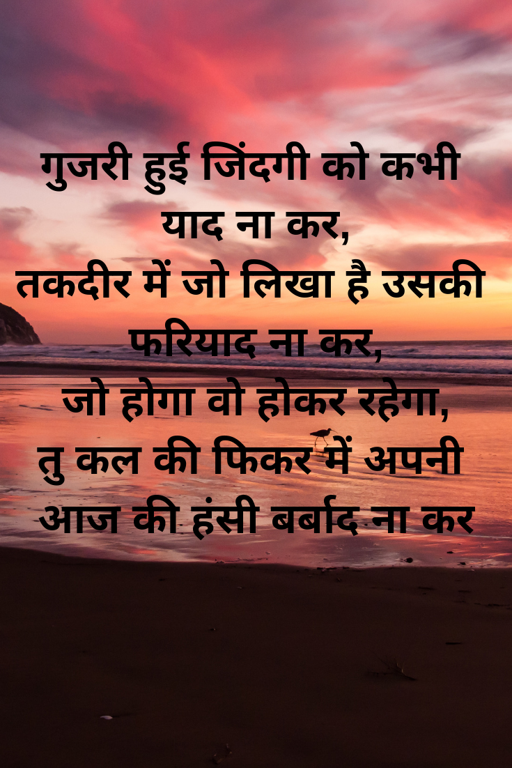 motivational quotes in hindi for students   hindi quotes