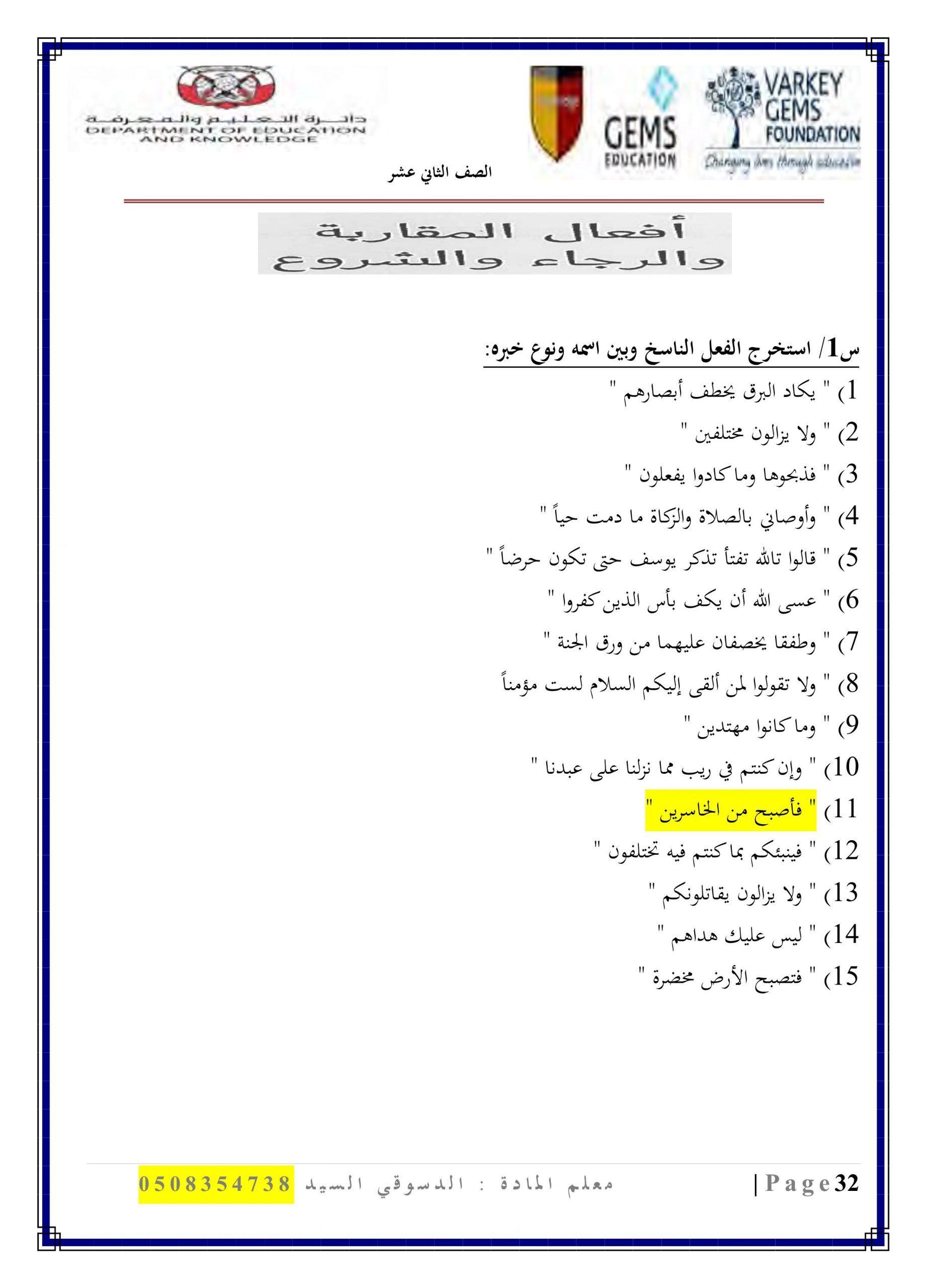 ورقة عمل افعال المقارنة والرجاء والشروع الصف الثاني عشر مادة اللغة العربية Education Foundation