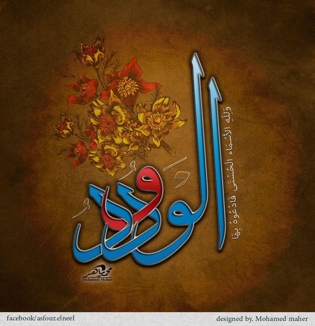 ولله الأسماء الحسنى فادعوه بها Arabic Calligraphy Allah Names