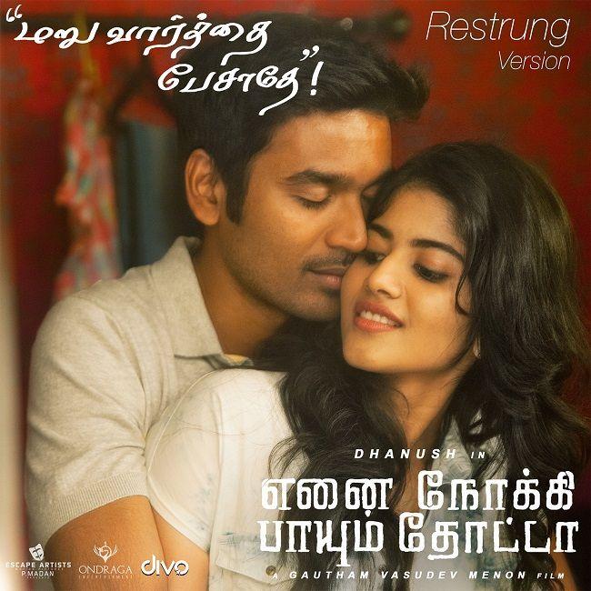 Maruvaarthai - Restrung Version FLAC / WAV Songs Download | Tamil
