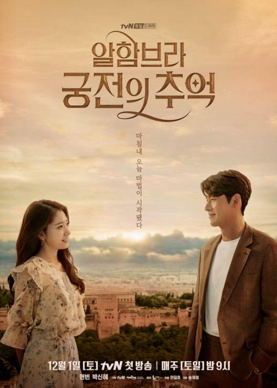 Pin De Rhayanesantana Em Doramas Drama Coreano Park Shin E Dramas