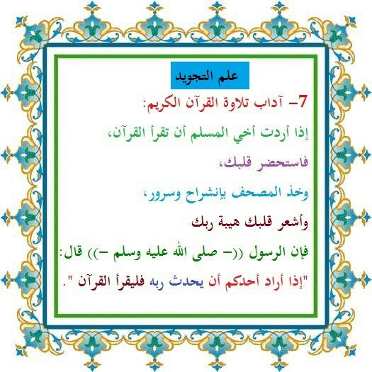 Pin By Jamal Alfawakhiri On أحكام التجويد القرآن الكريم Decor Home Decor Frame